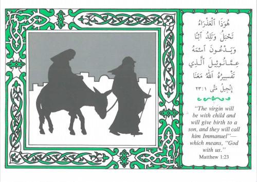 Christmas greeting Arabic