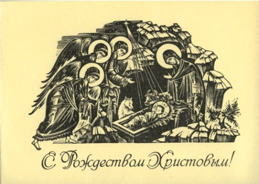 Christmas greeting Russian